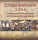 Ιστορικό ημερολόγιο 2006