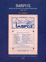 Ίμβρος: Μηνιαίο εγκυκλοπαιδικό περιοδικό 1947-1955