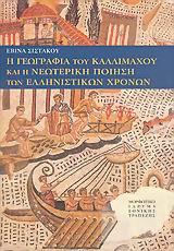 Η γεωγραφία του Καλλιμάχου και η νεωτερική ποίηση των ελληνιστικών χρόνων