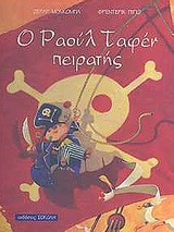 Ο Ραούλ Ταφέν πειρατής