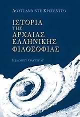 Ιστορία της αρχαίας ελληνικής φιλοσοφίας