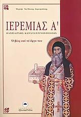 Ιερεμίας Α΄ Πατριάρχης Κωνσταντινουπόλεως 1522-1546