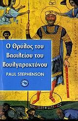 Ο θρύλος του Βασιλείου του Βουλγαροκτόνου