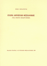 Εταιρία Λογοτεχνών Θεσσαλονίκης