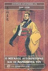 Ο μεγάλος αυτοκράτορας και οι μαριονέτες του