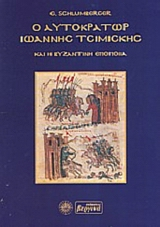 Ο αυτοκράτωρ Ιωάννης Τσιμισκής και η βυζαντινή εποποιΐα