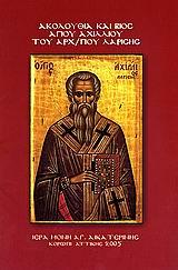 Ακολουθία και βίος Αγίου Αχιλλίου του Αρχιεπισκόπου Λαρίσης