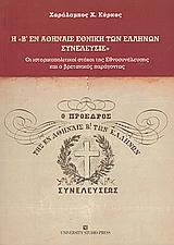 Η Β΄ εν Αθήναις Εθνική των Ελλήνων Συνέλευσις