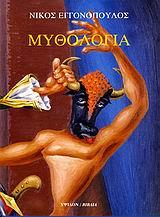 Νίκος Εγγονόπουλος: Μυθολογία