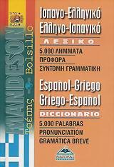 Ισπανο-Ελληνικό, ελληνο-ισπανικό λεξικό