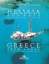 Η Ελλάδα από ψηλά, ημερολόγιο 2005