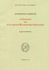 Ο Σολωμός και η ελληνική πολιτισμική παράδοση
