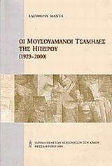 Οι μουσουλμάνοι τσάμηδες της Ηπείρου 1923-2000