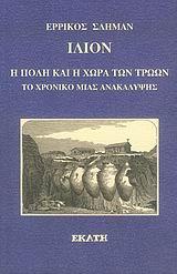 Ίλιον, η πόλη και η χώρα των Τρώων