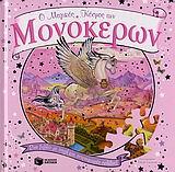 Ο μαγικός κόσμος των Μονόκερων