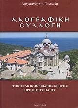 Λαογραφική συλλογή της Ιεράς Κοινοβιακής Σκήτης Προφήτου Ηλιού