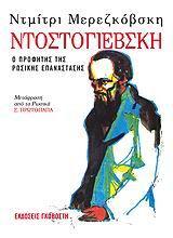 Ντοστογιέβσκη