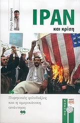 Ιράν και κρίση