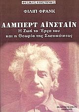 Άλμπερτ Αϊστάιν