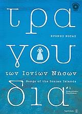 Τραγούδια των Ιονίων νήσων