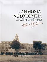 Τα δημόσια νοσοκομεία στην Αθήνα και τον Πειραιά