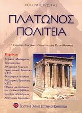 Πλάτωνος Πολιτεία Γ΄ ενιαίου λυκείου