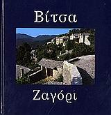 Βίτσα, Ζαγόρι
