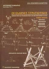 Οι Έλληνες στρατιωτικοί
