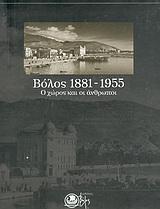 Βόλος 1881-1955