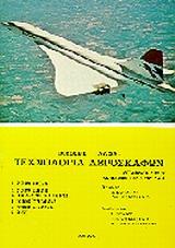 Τεχνολογία αεροσκαφών