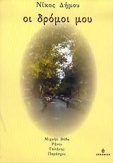 Οι δρόμοι μου