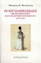 Οι Κοτζαμπάσηδες της Πελοποννήσου κατά τη δεύτερη τουρκοκρατία 1715-1821