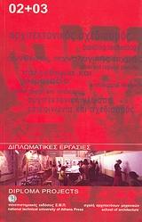 Διπλωματικές εργασίες 2002+2003