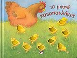 10 μικρά κοτοπουλάκια