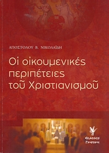 Οι οικουμενικές περιπέτειες του χριστιανισμού