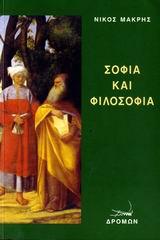 Σοφία και φιλοσοφία
