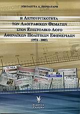 Η λειτουργικότητα των λαογραφικών θεμάτων στον επιστολικό λόγο αθηναϊκών πολιτικών εφημερίδων