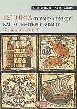 Ιστορία του μεσαιωνικού και του νεότερου κόσμου Β΄ ενιαίου λυκείου