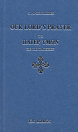 Our Lord΄s Prayer in One Hundred Different Languages