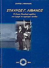 Σταύρος Γ. Λιβανός