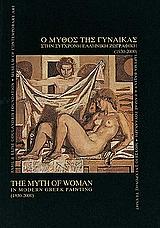Ο μύθος της γυναίκας στη σύγχρονη ελληνική ζωγραφική