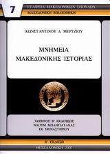 Μνημεία μακεδονικής ιστορίας