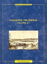Οι Έλληνες της Σερβίας