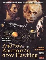 Από τον Αριστοτέλη στον Hawking