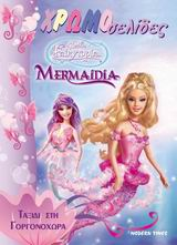 Mermaidia, ταξίδι στη Γοργονοχώρα