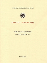 Χρίστος Αραβανής