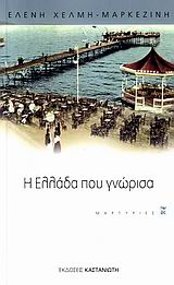 Η Ελλάδα που γνώρισα