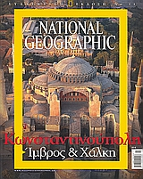 National Geographic: Κωνσταντινούπολη, Ίμβρος και Χάλκη