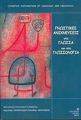 Γνωστικές ανιχνεύσεις στη γλώσσα και στη γλωσσολογία