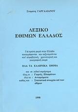 Λεξικό εθίμων της Ελλάδος